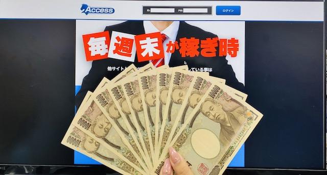 アクセスの10万円画像