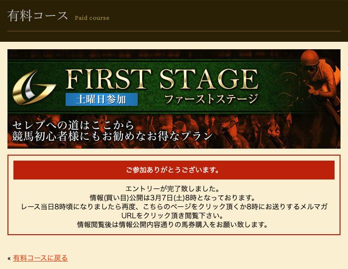 ギャロップジャパンの有料予想購入後画面