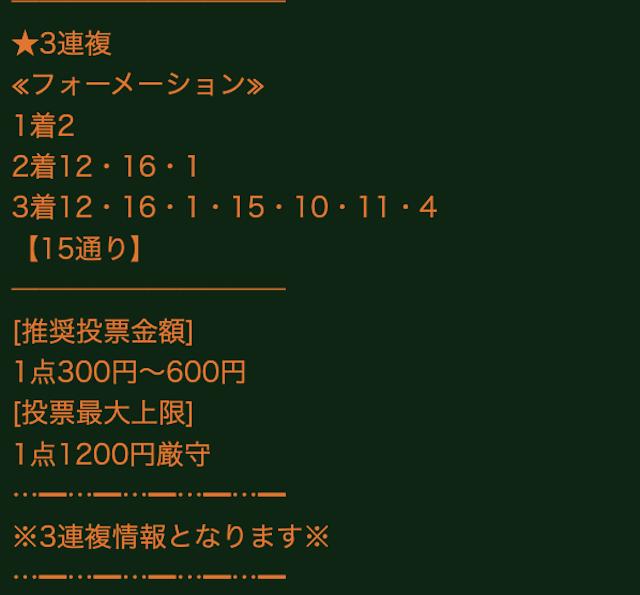 ギャロップジャパンの有料予想0307_2