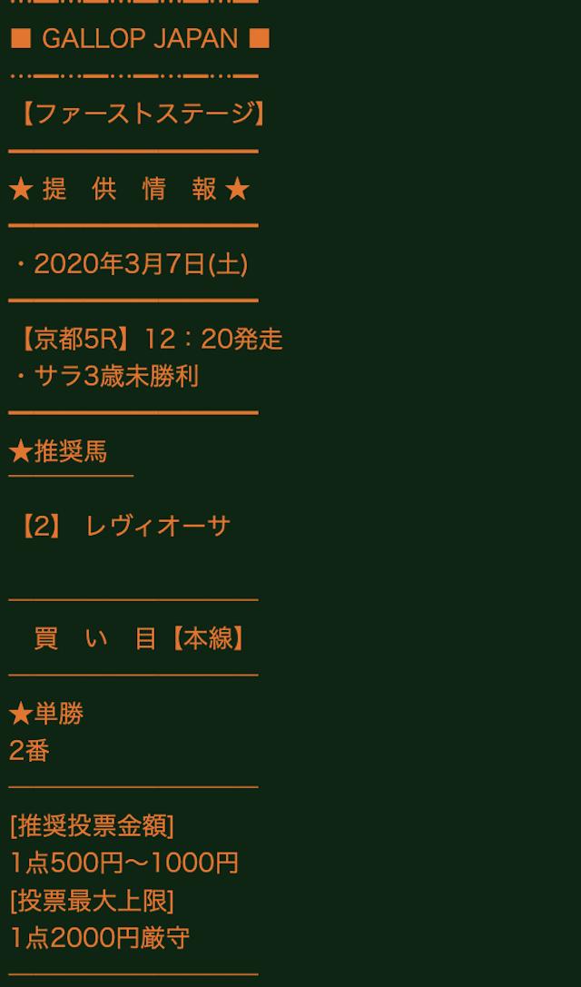 ギャロップジャパンの有料予想0307_3