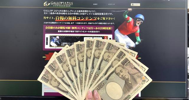 ギャロップジャパンの10万円画像
