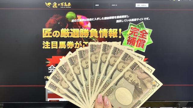匠の万馬券の10万円画像