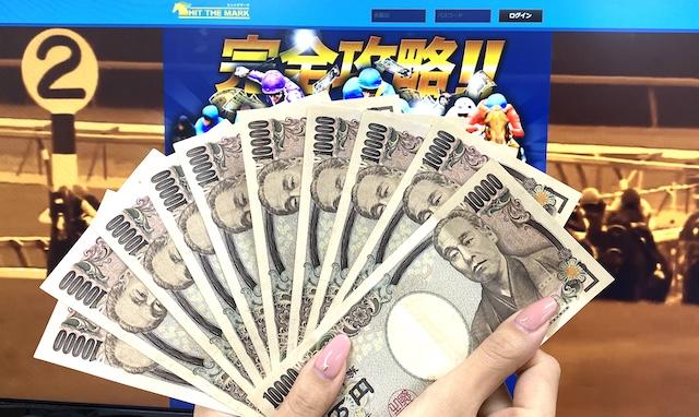 ヒットザマーク10万円画像