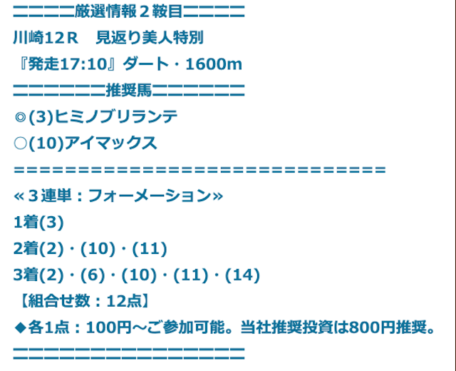 ヒットザマークの有料予想2R目川崎12レースの買い目画像