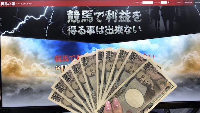 勝馬の栞の10万円画像