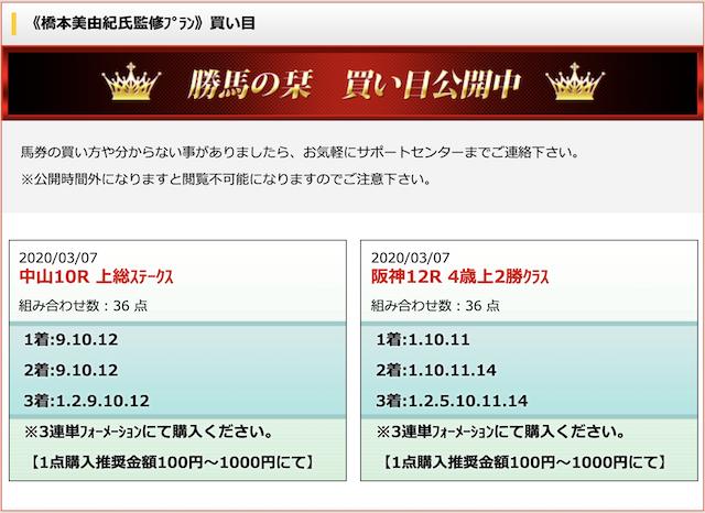 勝馬の栞の有料プラン2020年3月7日の買い目画像