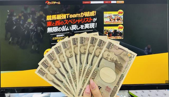 競馬トップチームの10万円画像