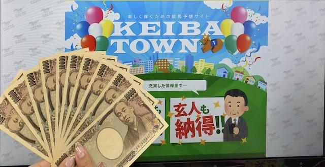 競馬タウンの10万円画像