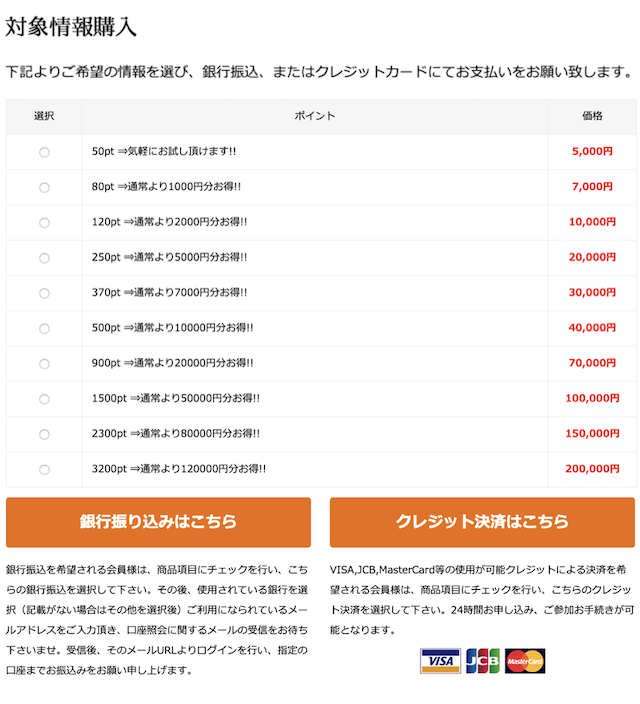 ナビゲーターの有料プラン購入画面画像