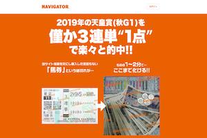 navigator-keiba_thumbnail