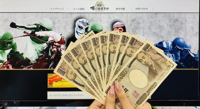 俺の競馬予想の10万円画像