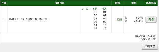 俺の競馬予想の無料予想2020年5月30日京都1レースのPAT購入画面