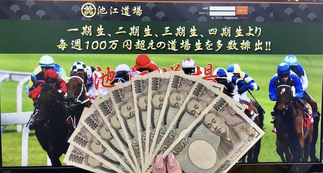 池江道場の10万円画像