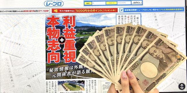 レープロの10万円画像