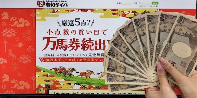 令和ケイバの10万円画像