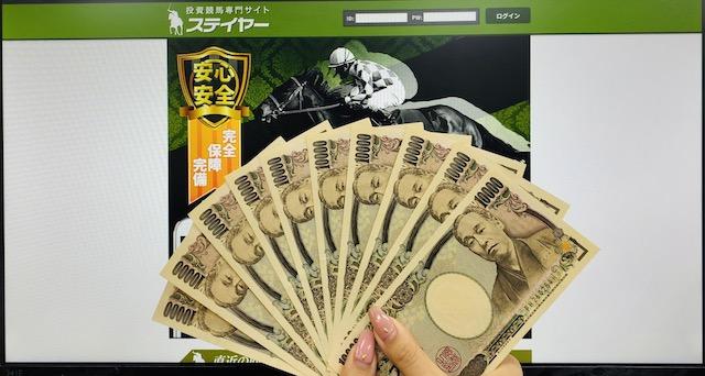 投資競馬スレイヤーの10万円画像
