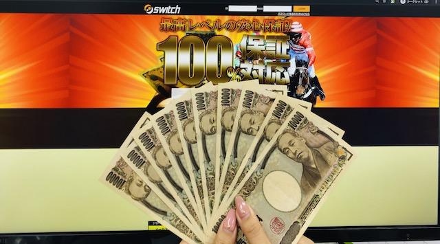 Switchの10万円画像