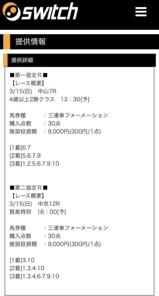 switchの有料予想の買い目画像