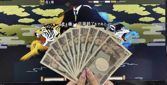 虎と狼の10万円画像