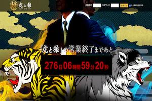 tiger-wolf_thumbnail