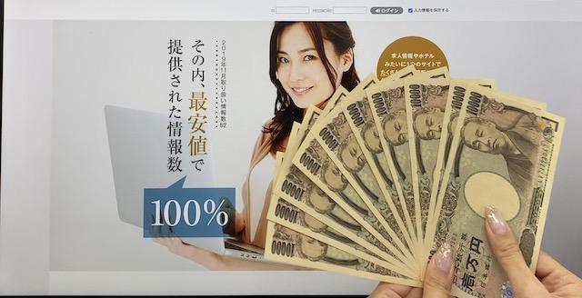 的中マーケットの10万円画像