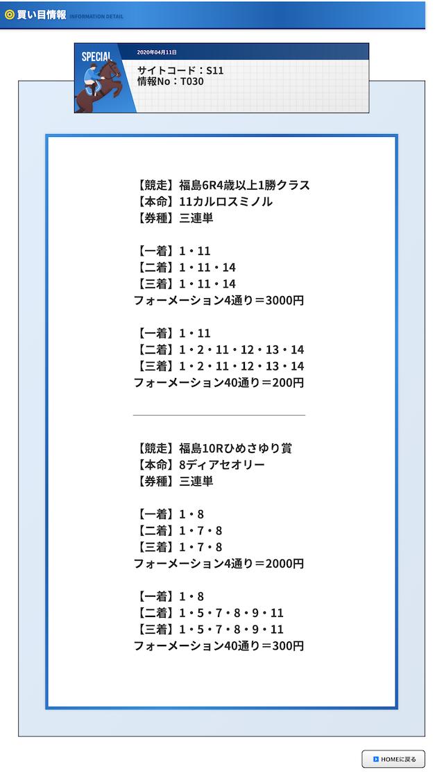 的中マーケットの有料予想福島6と福島10の買い目