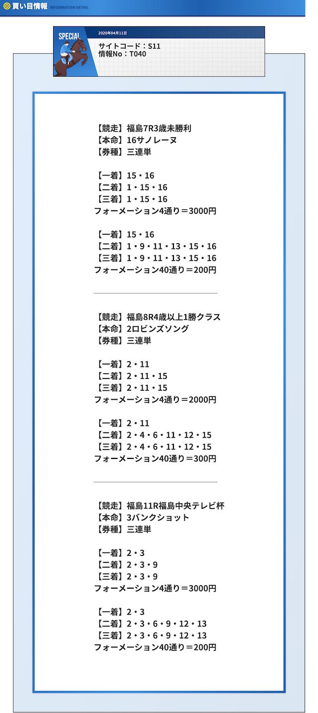 的中マーケットの有料予想福島7と福島11の買い目