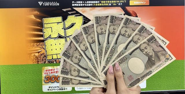 10万円の画像