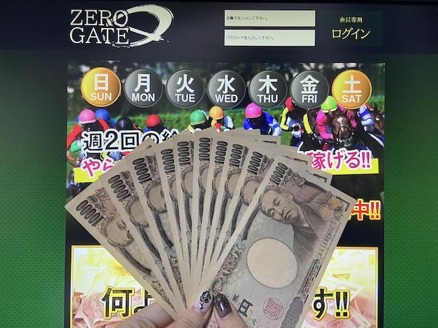 ゼロゲートの10万円画像