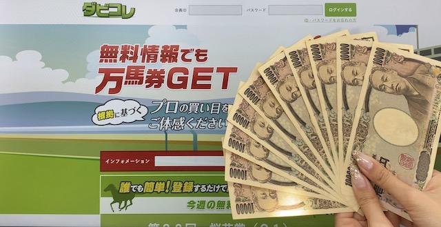 ダビコレの10万円画像