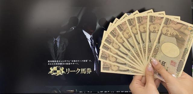 リーク馬券の10万円画像