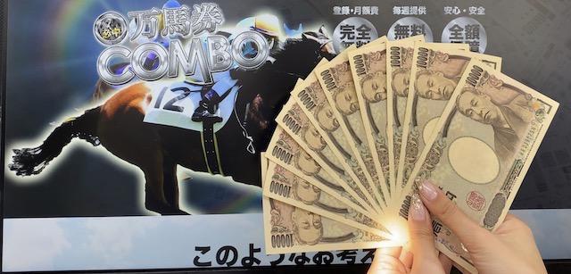 万馬券コンボの10万円画像