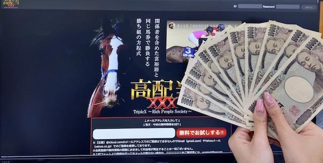 高配当XXXの10万円画像