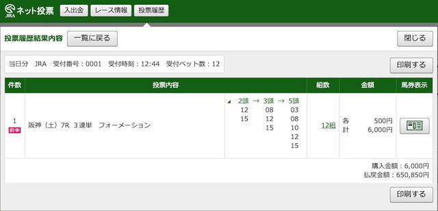 2020年3月21日阪神7レースのPAT購入画像