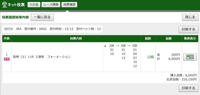 2020年3月21日阪神11レースのPAT購入画像