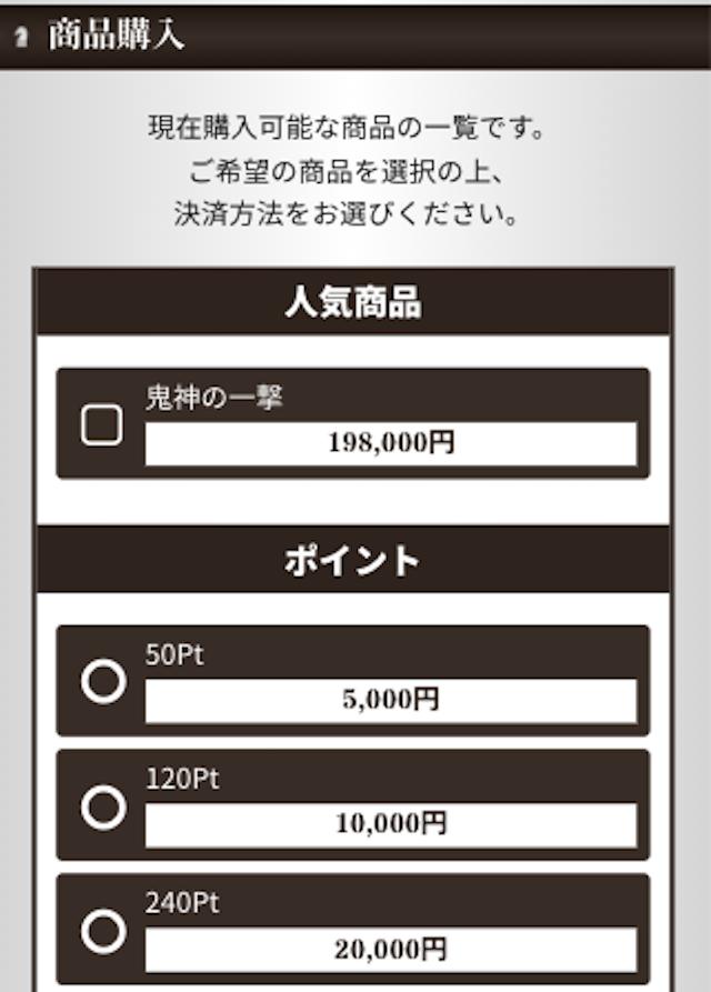 万馬券UMAの有料プラン購入画面