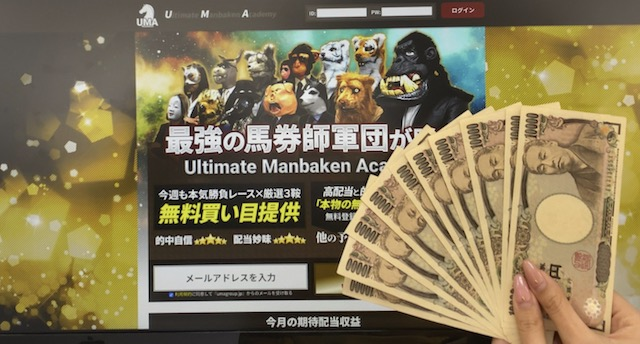 万馬券UMAの10万円画像