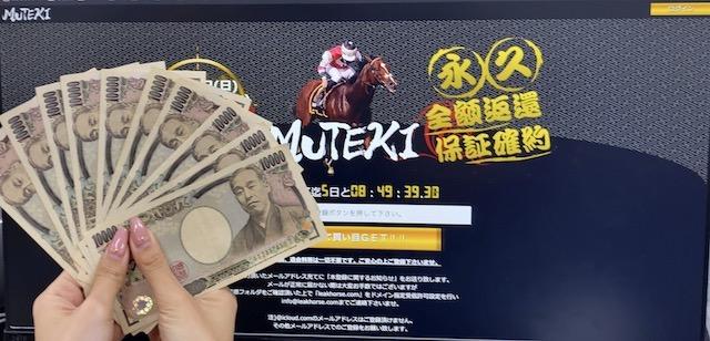MUTEKIの10万円画像