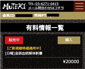 MUTEKIのプラン販売画面