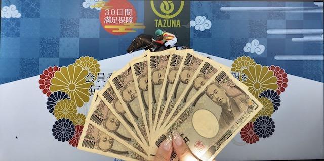TAZUNAの10万円画像