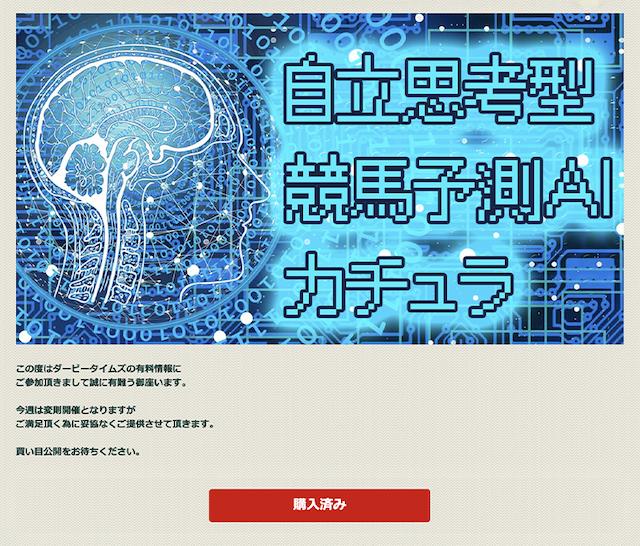 自立思考型競馬予想AIカチュラ購入済み画面