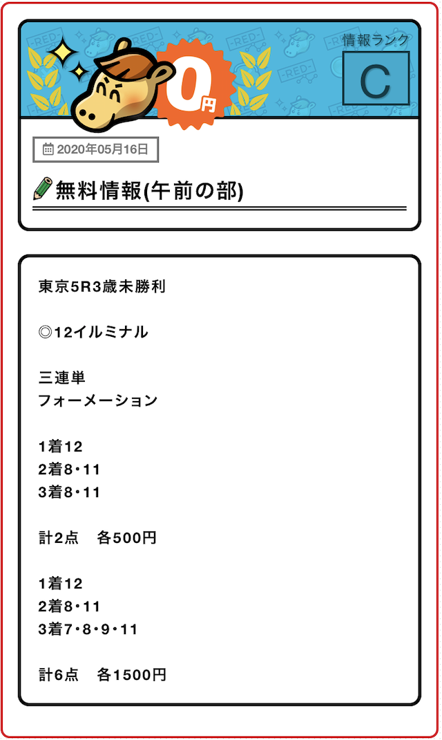 競馬アナリティクスREDの無料予想5月16日東京5レースの買い目画像