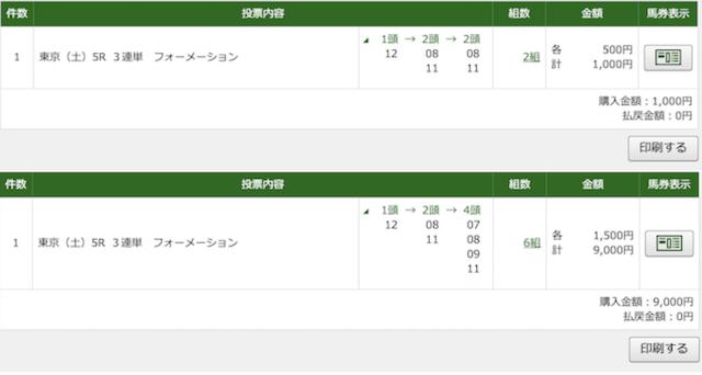 2020年5月16日東京5レースのPAT購入画面