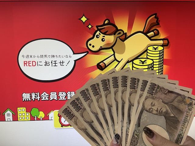 競馬アナリティクスレッドの10万円画像