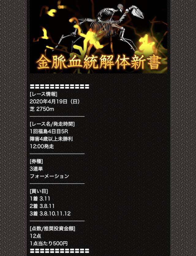 2020/4/19(日)福島5Rの買い目