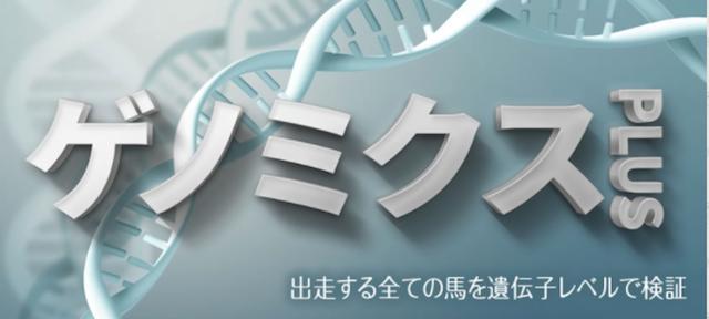 ゲノミクス+の画像