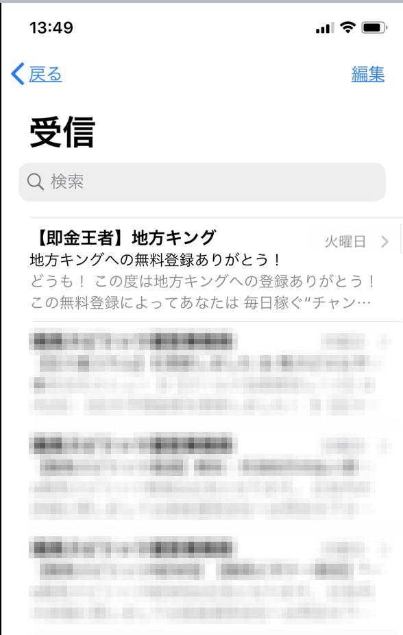 即金王者!地方キングから届いたメール
