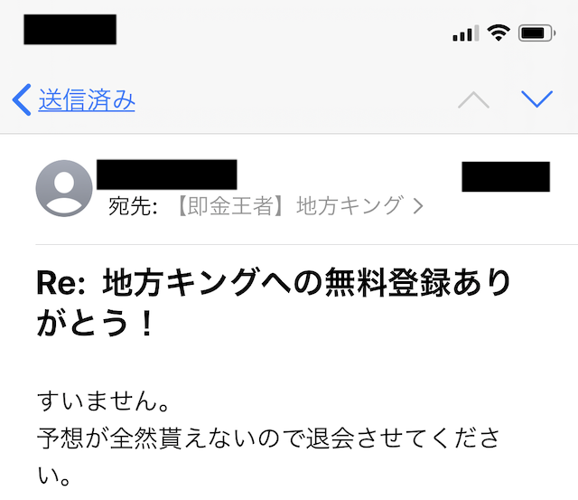 即金王者!地方キングの問い合わせメール