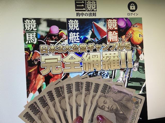 三競的中の法則の10万円画像