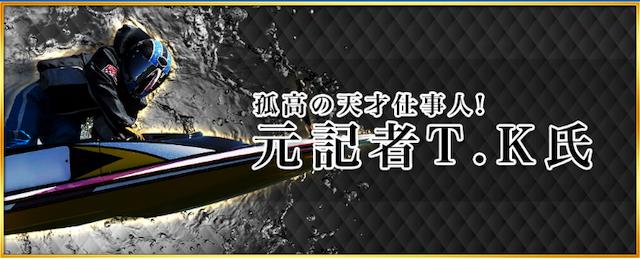 三競の有料プラン競艇3